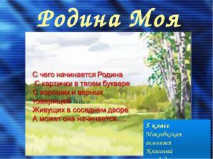 Родина Моя 5 класс Макеевкская гимназия Классный руководитель: Сабельникова Т