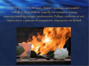«Да разве найдутся на свете такие огни, муки и такая сила, которая пересилил