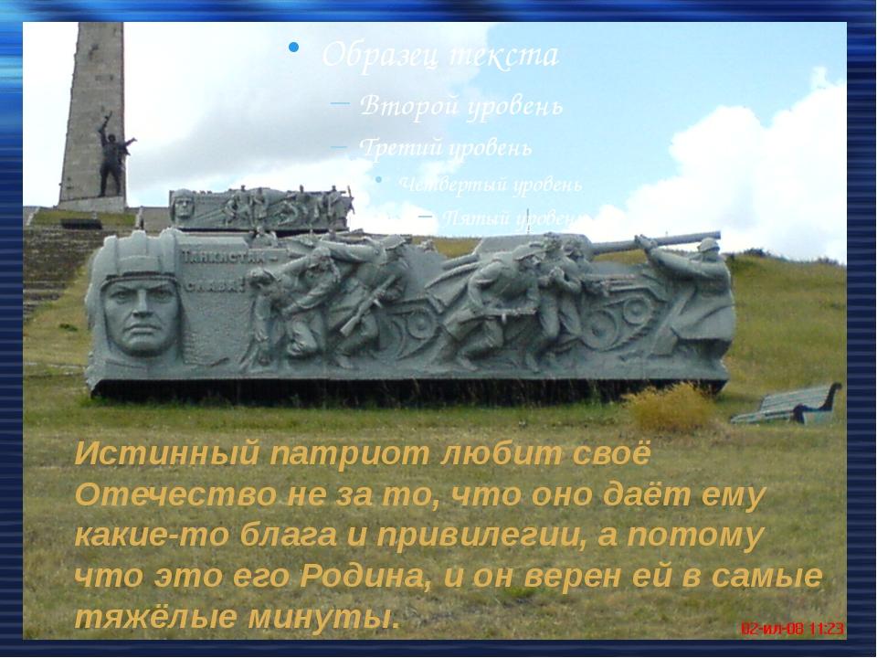 Р О Д И Н А: * политический строй, * обычаи, * традиции, * территория, * нар...