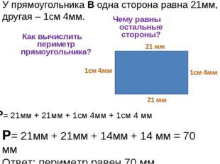 У прямоугольника В одна сторона равна 21мм, другая – 1см 4мм. Чему равны оста