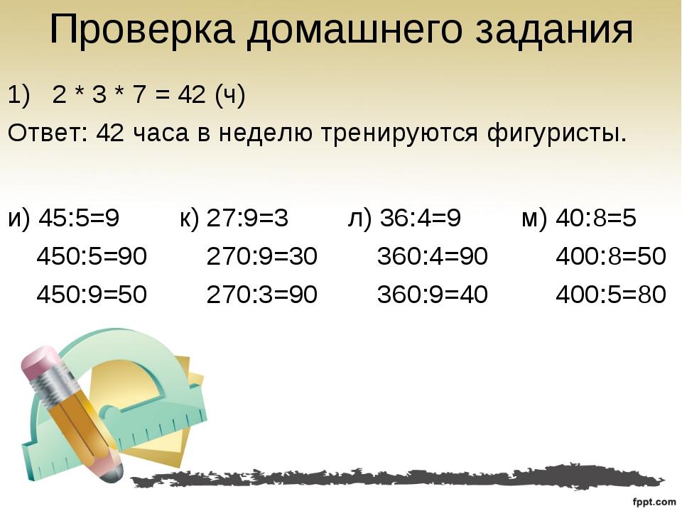 Проверка домашнего задания 2 * 3 * 7 = 42 (ч) Ответ: 42 часа в неделю трениру...