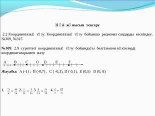 ІІ Үй жұмысын тексеру  2.2 Координаталық түзу. Координаталық түзу бойынша р