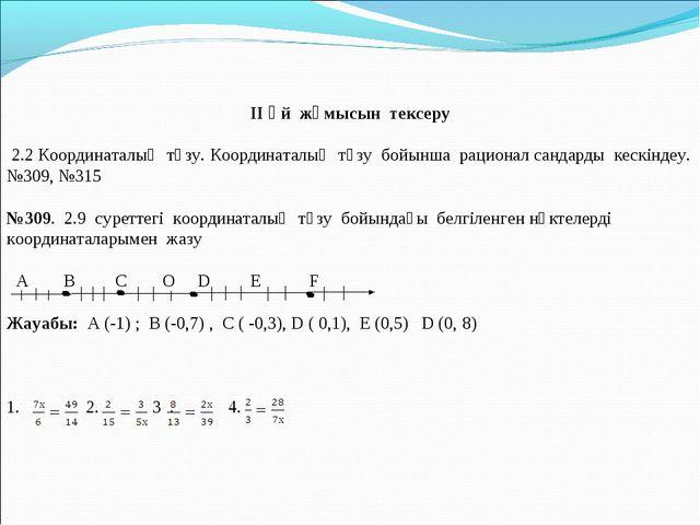 ІІ Үй жұмысын тексеру  2.2 Координаталық түзу. Координаталық түзу бойынша р...