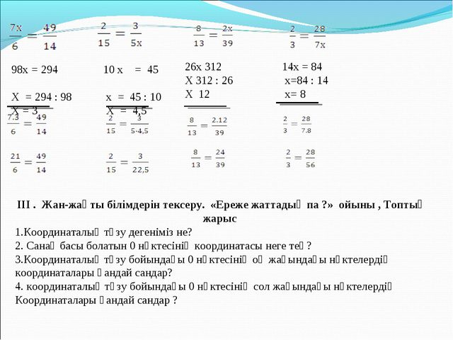 98х = 294 10 х = 45 X = 294 : 98 х = 45 : 10 Х = 3 Х = 4,5 26х 312 14х = 84...