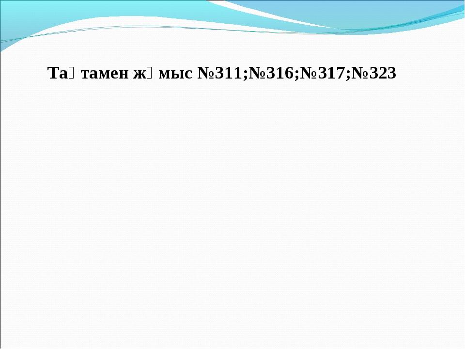 Тақтамен жұмыс №311;№316;№317;№323