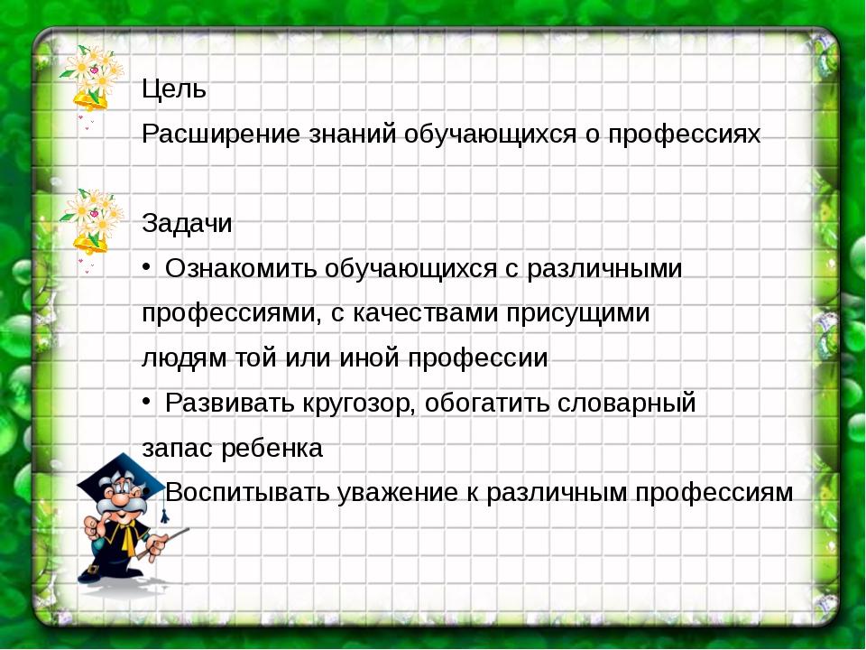 Цель Расширение знаний обучающихся о профессиях Задачи Ознакомить обучающихся...