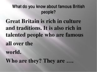 What do you know about famous British people? Great Britain is rich in cultur