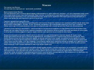 Максим Что означает имя Максим: Это имя чаще всего переводят как – превеликий