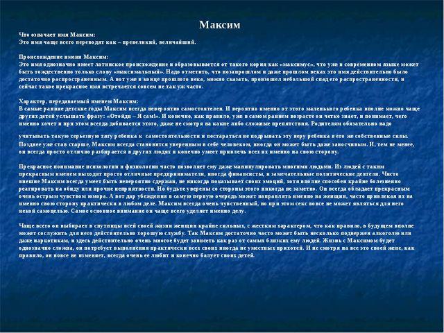 Максим Что означает имя Максим: Это имя чаще всего переводят как – превеликий...