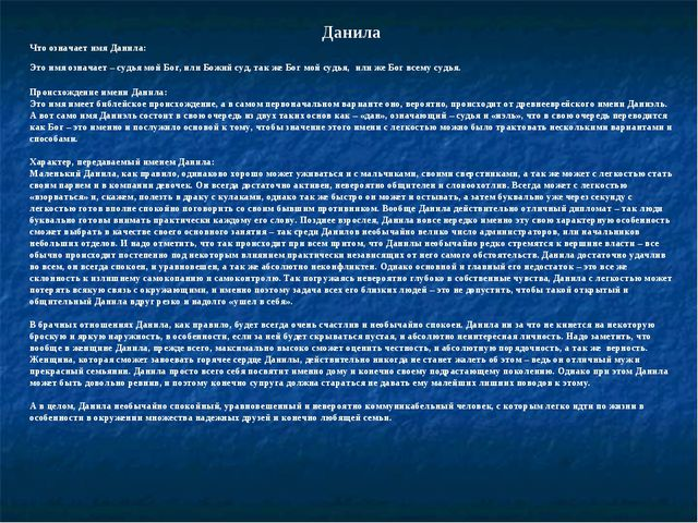 Данила Что означает имя Данила: Это имя означает – судья мой Бог, или Божий с...