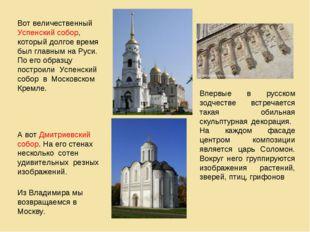 Вот величественный Успенский собор, который долгое время был главным на Руси