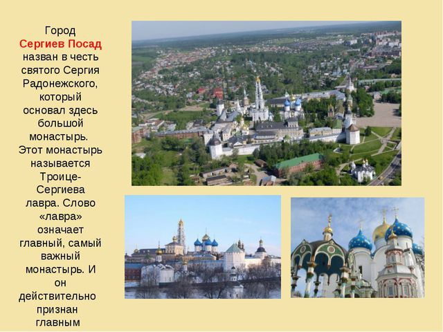 Город Сергиев Посад назван в честь святого Сергия Радонежского, который осно...