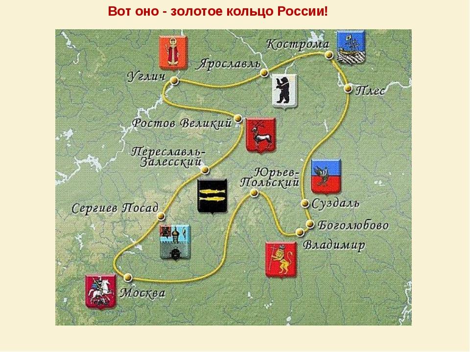 Вот оно - золотое кольцо России!
