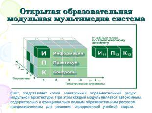 Открытая образовательная модульная мультимедиа система ОМС представляет собо