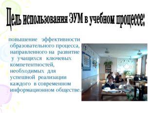 повышение эффективности образовательного процесса, направленного на развитие
