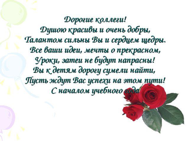 Дорогие коллеги! Душою красивы и очень добры, Талантом сильны Вы и сердцем ще...