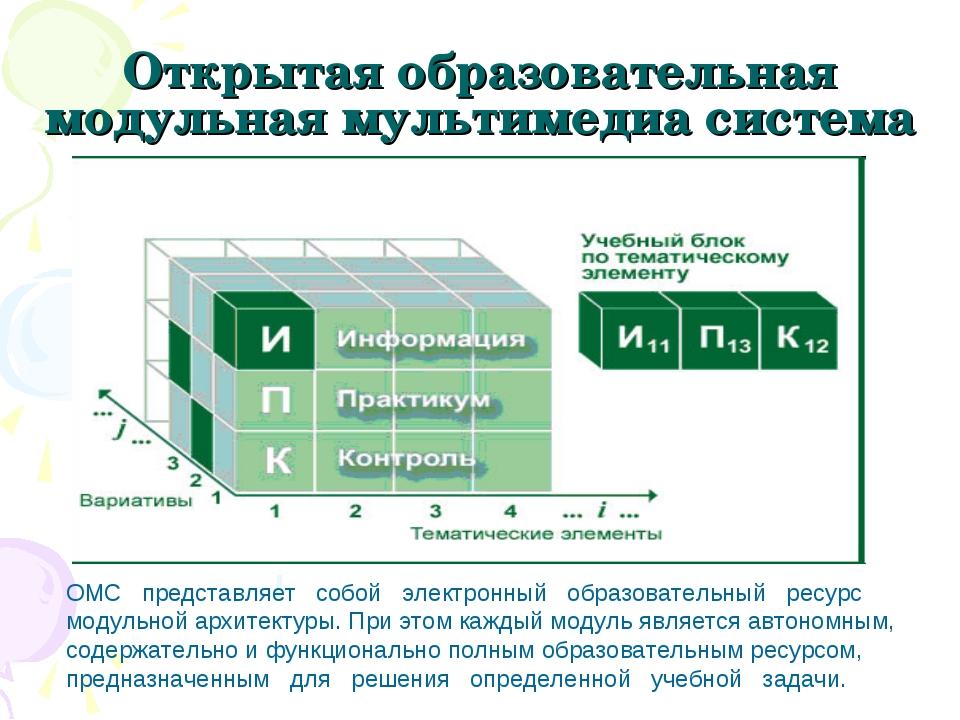 Открытая образовательная модульная мультимедиа система ОМС представляет собо...