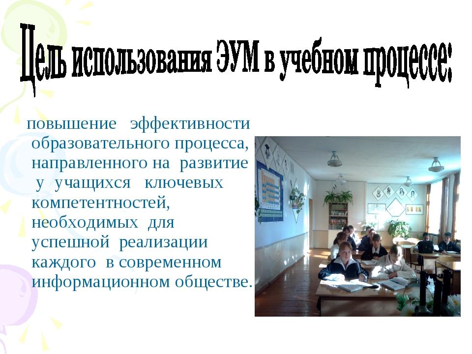 повышение эффективности образовательного процесса, направленного на развитие...