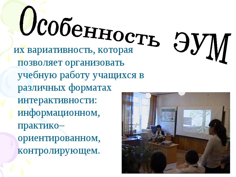их вариативность, которая позволяет организовать учебную работу учащихся в р...