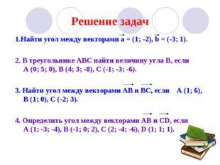 Решение задач 1.Найти угол между векторами а = (1; -2), b = (-3; 1). 2. В тре