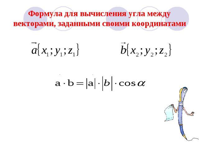 Формула для вычисления угла между векторами, заданными своими координатами