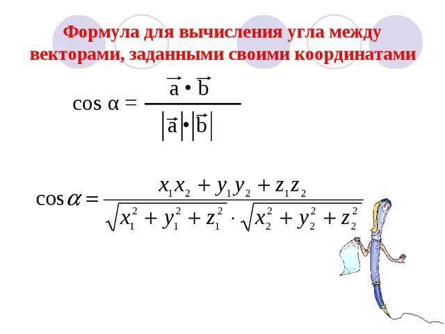 Формула для вычисления угла между векторами, заданными своими координатами co...