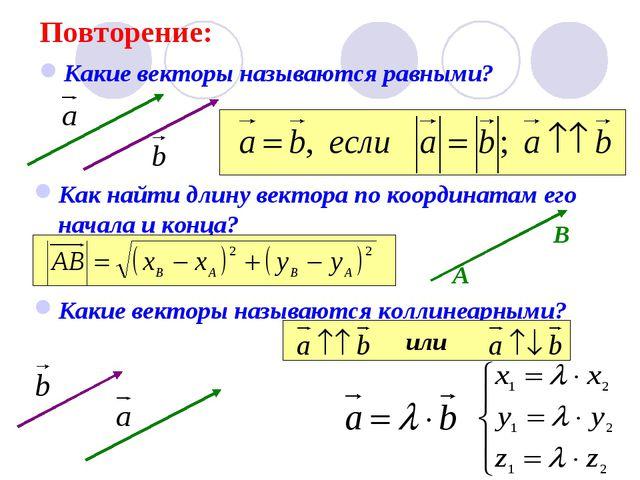 Повторение: Какие векторы называются равными? Как найти длину вектора по коор...