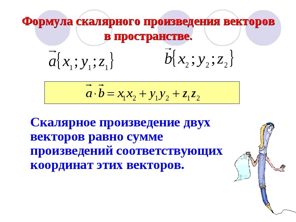 Формула скалярного произведения векторов в пространстве. Скалярное произведен...
