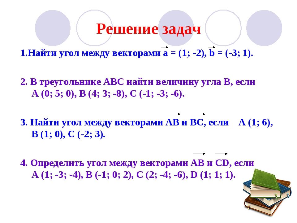 Решение задач 1.Найти угол между векторами а = (1; -2), b = (-3; 1). 2. В тре...