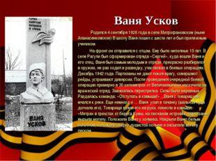 Ваня Усков Родился 4 сентября 1926 года в селе Митрофановском (ныне Апанасен
