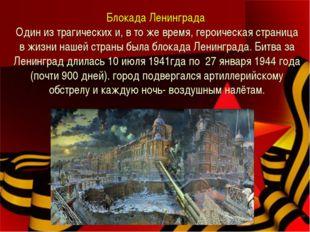 Блокада Ленинграда Один из трагических и, в то же время, героическая страница