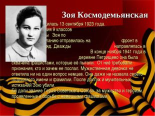 Зоя Космодемьянская Родилась 13 сентября 1923 года.  После окончания 9 кл