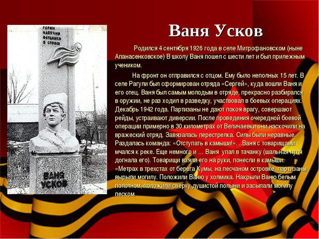 Ваня Усков Родился 4 сентября 1926 года в селе Митрофановском (ныне Апанасен...