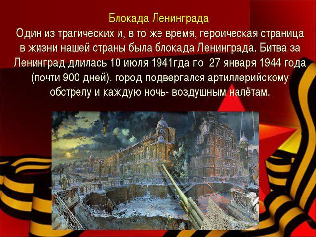 Блокада Ленинграда Один из трагических и, в то же время, героическая страница...