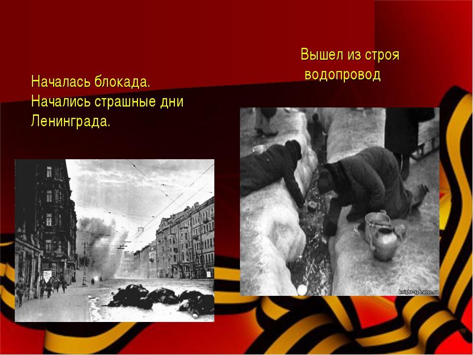 Началась блокада. Начались страшные дни Ленинграда. Вышел из строя водопровод