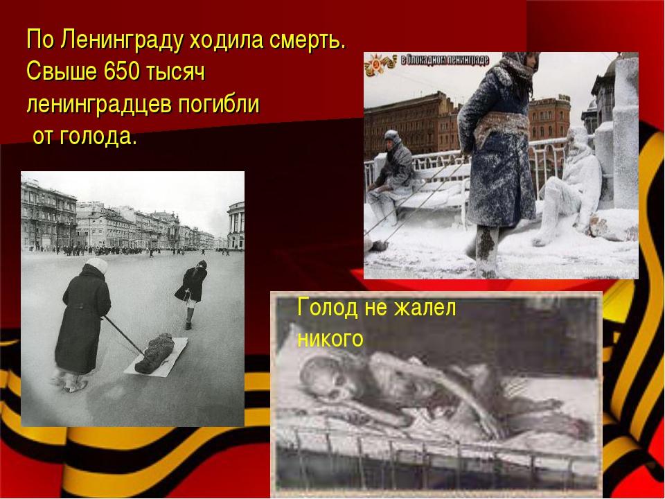 По Ленинграду ходила смерть. Свыше 650 тысяч ленинградцев погибли от голода....