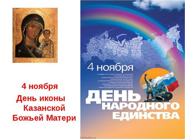 4 ноября День иконы Казанской Божьей Матери