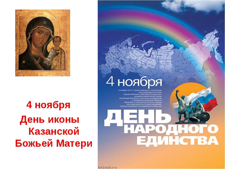 Открытки с днем иконы казанской божьей матери и народного единства, картинки