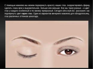 С помощью макияжа мы можем подчеркнуть красоту наших глаз, скорректировать фо