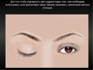 Для того чтобы подчеркнуть цвет радужки карих глаз, нам необходимо использова