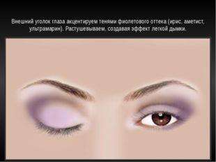 Внешний уголок глаза акцентируем тенями фиолетового оттека (ирис, аметист, ул