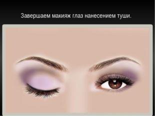 Завершаем макияж глаз нанесением туши.
