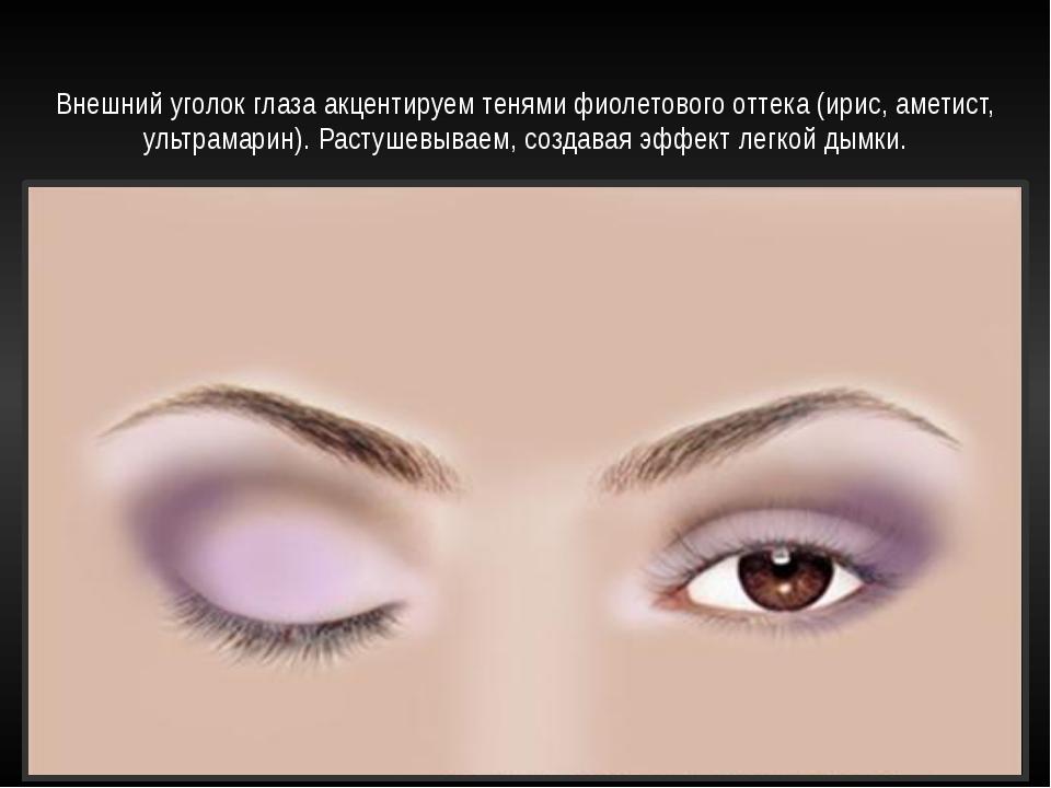 Внешний уголок глаза акцентируем тенями фиолетового оттека (ирис, аметист, ул...