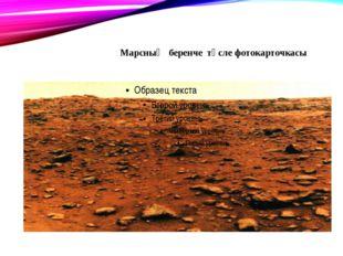 Марсның беренче төсле фотокарточкасы
