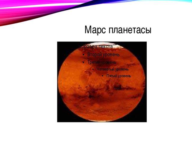 Марс планетасы
