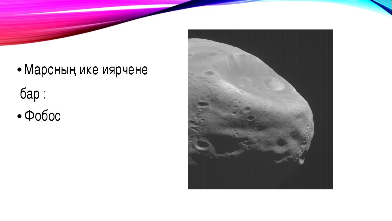 Марсның ике иярчене бар : Фобос