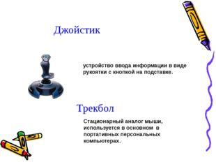 Устройства вывода визуальной информации Принтер – устройство для вывода инфор