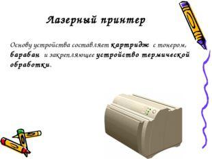 Источники информации http://ru.wikipedia.org/wiki/устройства_ввода http://ru.