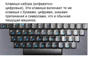 Функциональные клавиши. Функциональные клавиши используются для выполнения с