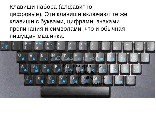 Функциональные клавиши. Функциональные клавиши используются для выполнения с...